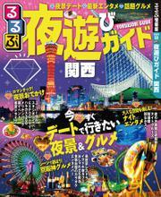 るるぶ夜遊びガイド 関西(2018年版)