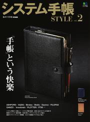 システム手帳STYLE (Vol.2)