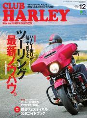CLUB HARLEY(クラブハーレー) (2017年12月号)