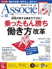 日経ビジネスアソシエ (2017年12月号)
