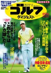 週刊ゴルフダイジェスト (2017/11/28号)