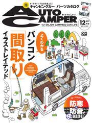 AutoCamper(オートキャンパー) (2017年12月号)