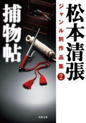 松本清張ジャンル別作品集 : 2 捕物帖