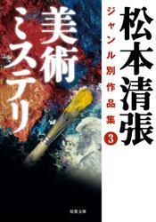 松本清張ジャンル別作品集 : 3 美術ミステリ