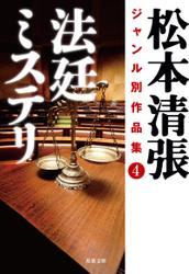 松本清張ジャンル別作品集 : 4 法廷ミステリ