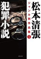 松本清張ジャンル別作品集 : 5 犯罪小説