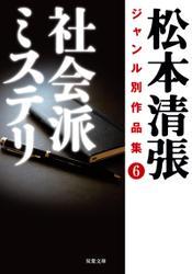 松本清張ジャンル別作品集 : 6 社会派ミステリ