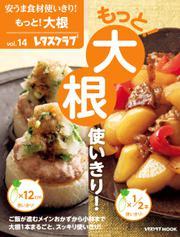 安うま食材使いきり!vol.14 もっと!大根使いきり!