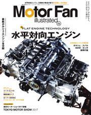 Motor Fan illustrated(モーターファン・イラストレーテッド) (VOL.134)