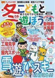 ぴあファミリー 子供と遊ぼう 首都圏版 (2017冬号)