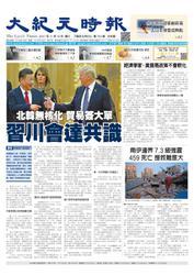 大紀元時報 中国語版 (11/15号)