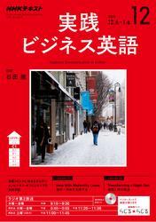 NHKラジオ 実践ビジネス英語 2017年12月号【リフロー版】