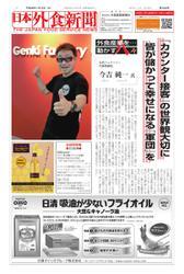 日本外食新聞 (2017/11/15号)