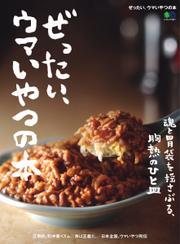 ぜったい、ウマいやつの本 (2017/11/09)