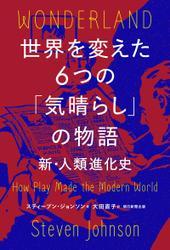 世界を変えた6つの「気晴らし」の物語 新・人類進化史II