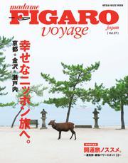フィガロジャポン ヴォヤージュ(madame FIGARO japon voyage) (Vol.37)