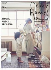 Come home!(カムホーム) (vol.50)