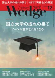WEDGE(ウェッジ) (2017年12月号)