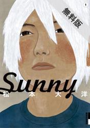 【期間限定無料配信】Sunny