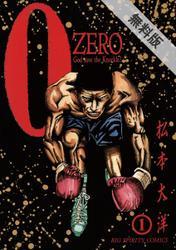【期間限定無料配信】ZERO(ゼロ)