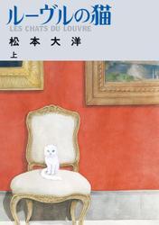 【期間限定 試し読み増量版】ルーヴルの猫