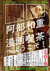 阿部和重の漫画喫茶へようこそ!(1)