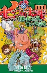 七つの大罪ゲームブック <豚の帽子>亭の七つの大冒険