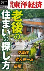 老後の住まいの探し方―週刊東洋経済eビジネス新書No.229