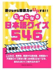 遊びながら国語力がUPする!!ためになる 日本語クイズ 546