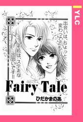 Fairy Tale 【単話売】