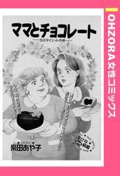 ママとチョコレート 【単話売】
