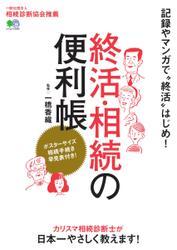 終活・相続の便利帳 (2017/11/15)