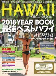 AlohaExpress(アロハエクスプレス) (VOL.142)