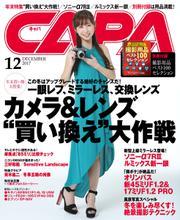 CAPA(キャパ) (2017年12月号)
