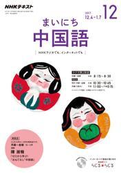 NHKラジオ まいにち中国語 (2017年12月号)
