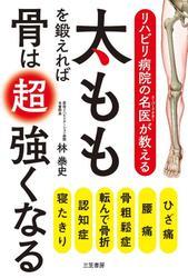 リハビリ病院の名医が教える太ももを鍛えれば骨は超強くなる