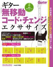 ギター「無移動コード・チェンジ」エクササイズ