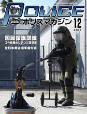 ポリスマガジン (17年12月号)