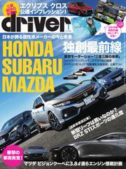 driver(ドライバー) (2018年1月号)