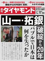 週刊ダイヤモンド (2017年11/25号)