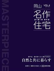 ステップハウスマイホーム別冊 名作住宅VOL.4 2017-2018