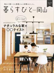 暮らすびと岡山Vol.9