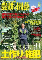 農耕と園芸 (2017年12月号)