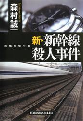 新・新幹線殺人事件