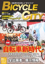 BICYCLE CITY 2017年11月号