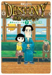 鎌倉ものがたり 映画「DESTINY鎌倉ものがたり」原作エピソード集