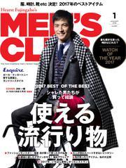 MEN'S CLUB (メンズクラブ) (2018年1月号)