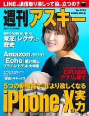 週刊アスキー No.1153(2017年11月21日発行)