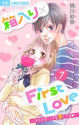 箱入り×FirstLove