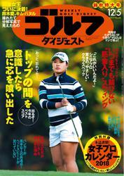 週刊ゴルフダイジェスト (2017/12/5号)